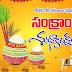 Happy Sankranti Images in Telugu