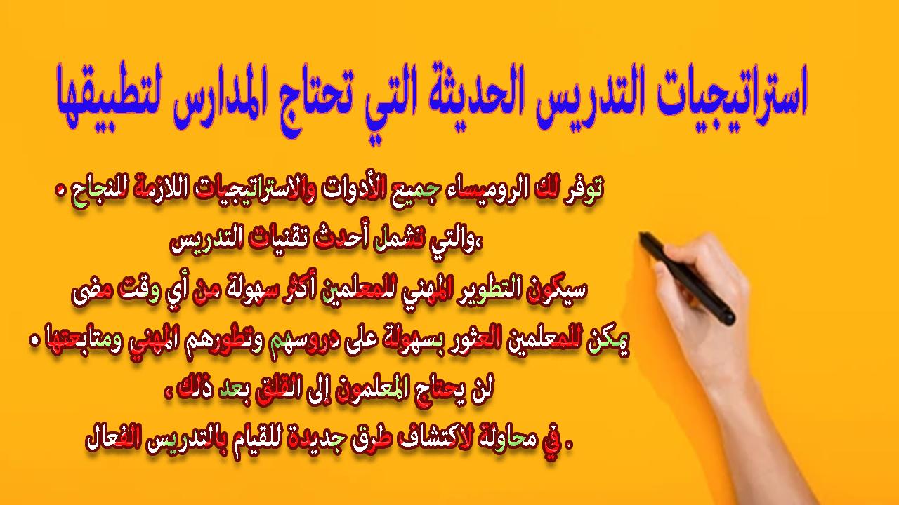 كتاب استراتيجيات التدريس الحديثة pdf,استراتيجيات التدريس في التعلم عن بعد,استراتيجيات جديدة 2020,استراتيجيات التدريس الحديثة pdf 2020,استراتيجيات التدريس الحديثة ppt,تعريف استراتيجية التدريس pdf,استراتيجيات التدريس الفعال pdf,استراتيجيات التدريس الحديثة في اللغة العربية pdf