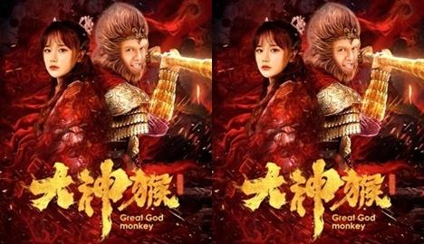 Great God Monkey chinese drama