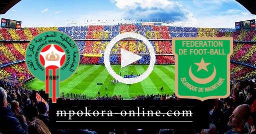 مشاهدة مباراة المغرب وموريتانيا بث مباشر كورة اون لاين 26-03-2021 تصفيات كأس امم افريقيا