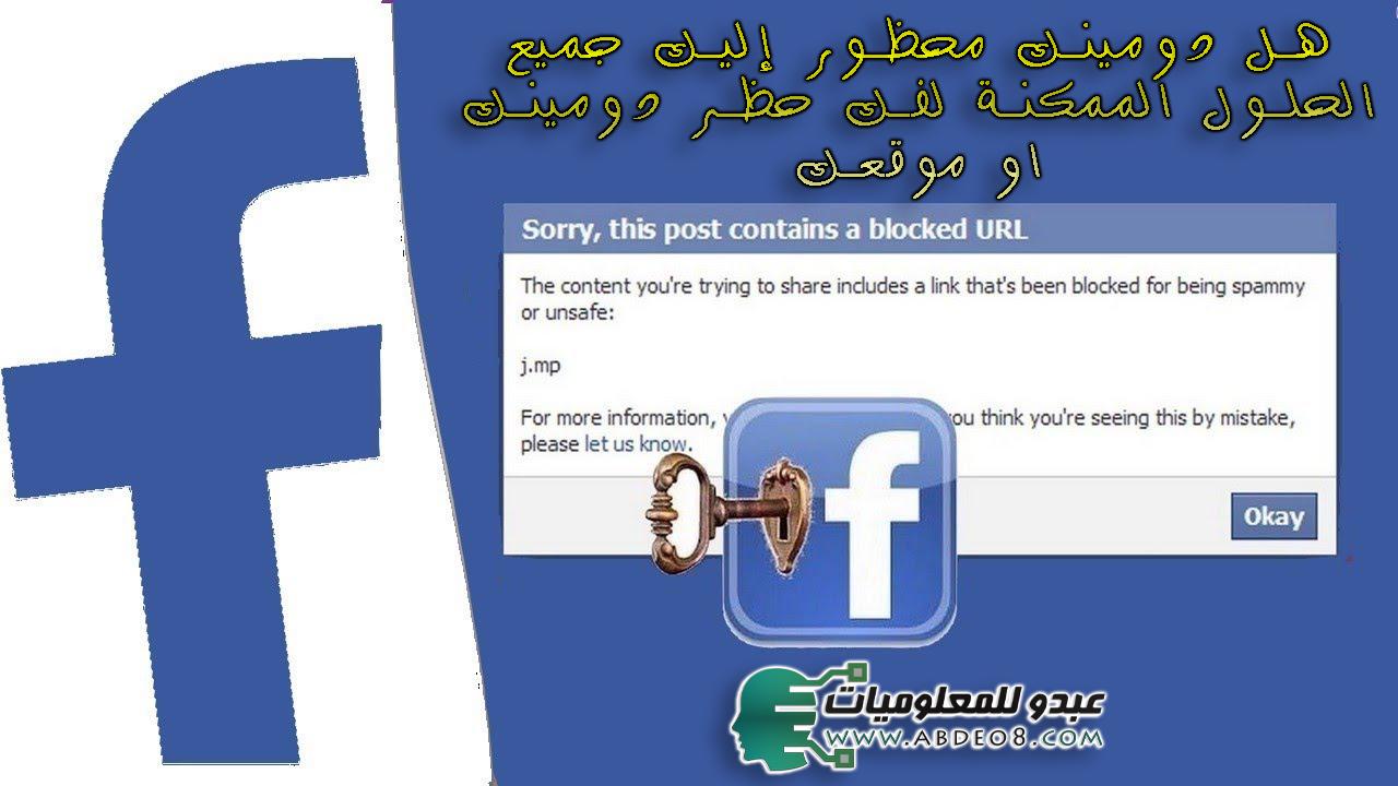 فيسبوك,حظر,طلب فك حظر رابط على فيسبوك,فك حظر رابط موقعك بفيس بوك,دومين,فيس بوك,فك الحظر,تم حظر رابط موقعي على الفيس بوك,فك الحظر عن موقعك في الفيس بوك,فك حظر,حظر الفيسبوك,معرفة مدة الحظر في الفيس بوك,مشكلة توثيق,حل مشكلة