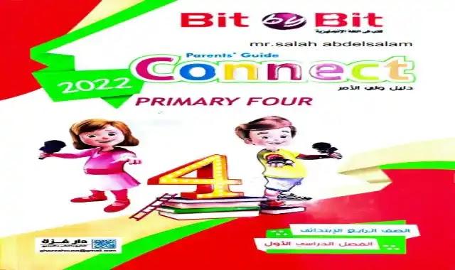 كتاب بت باي بت كونكت 4 كاملا الصف الرابع الابتدائى الترم الاول 2022 - Bit By Bit Connect 4