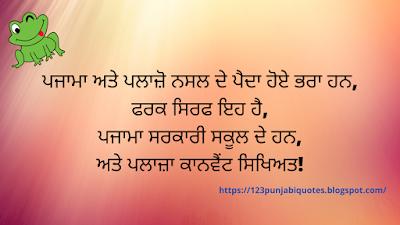 Punjabi Quotes for Girls