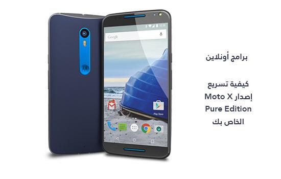 كيفية تسريع إصدار Moto X Pure Edition الخاص بك