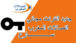 انترنت,مجاني,اتصالات,المغرب,2020