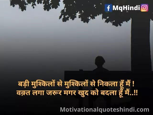 Badla Quotes In Hindi