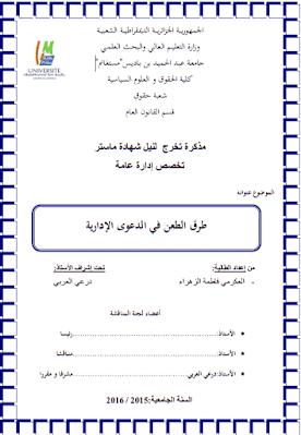 مذكرة ماستر: طرق الطعن في الدعوى الإدارية PDF