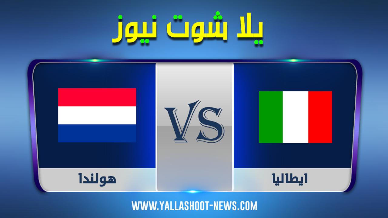 مشاهدة مباراة هولندا وايطاليا بث مباشر يلا كورة في الجول 7-9-2020 دوري الأمم الأوروبية