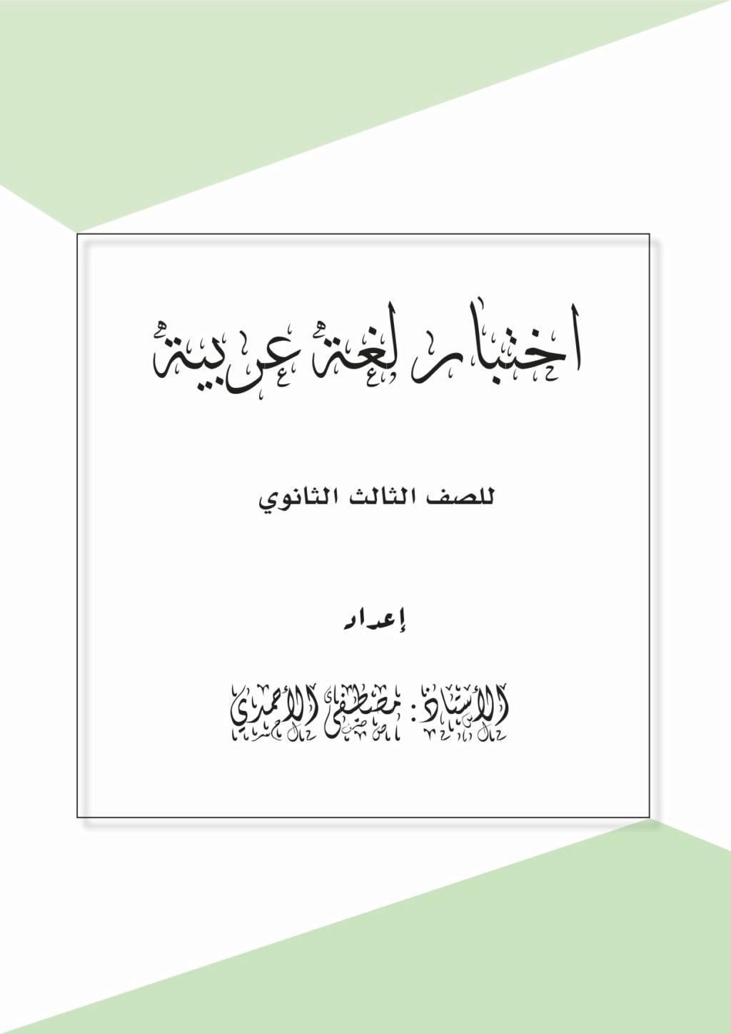 أقوى امتحان لغة عربية للصف الثالث الثانوي نظام حديث 2021
