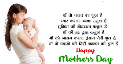 Happy mothers Day 2019 Status in hindi Images from Daughter download