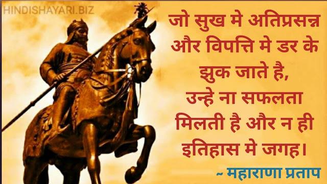 Maharana Pratap Thoughts in Hindi