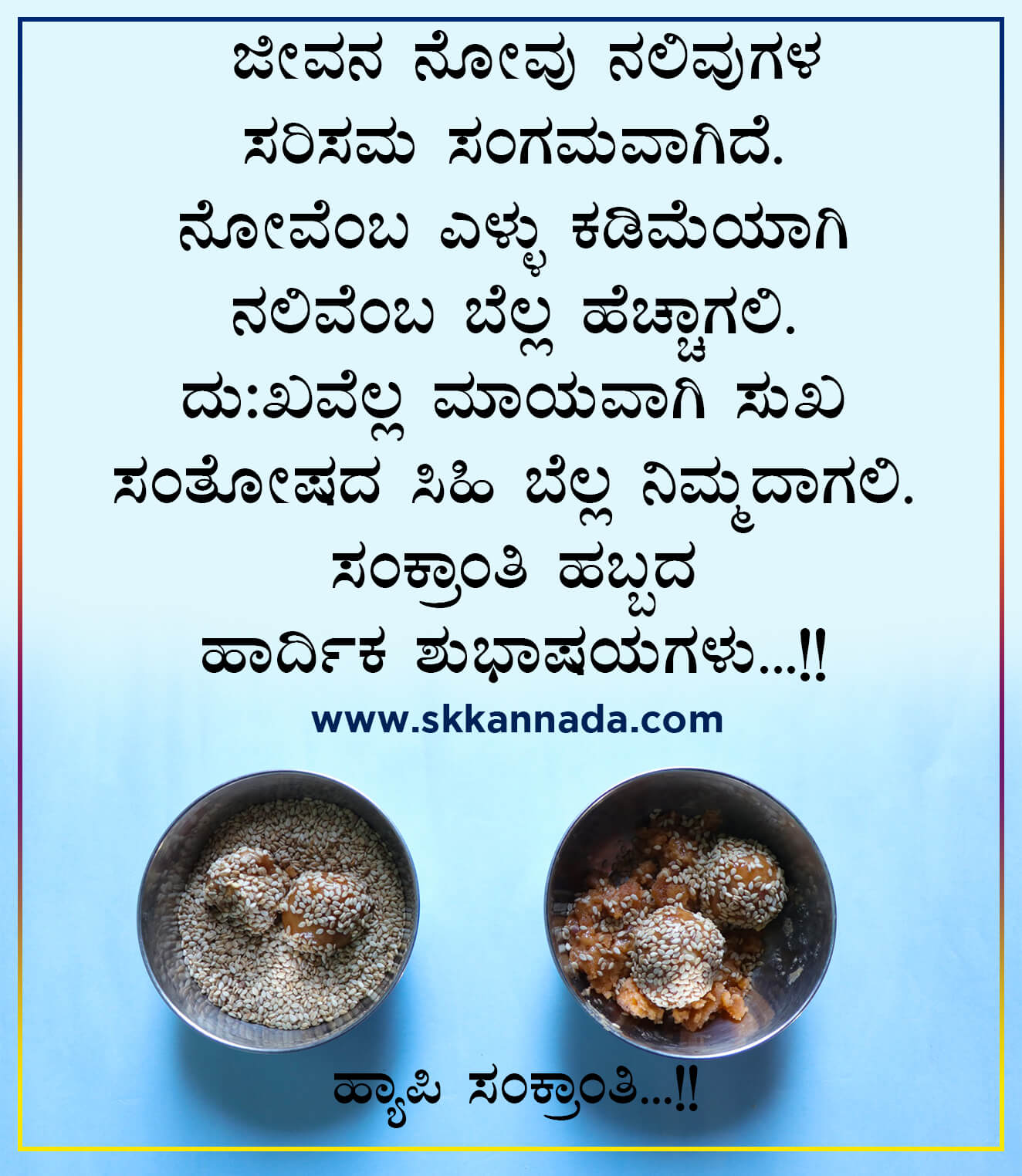 Makar Sankranti Wishes in Kannada