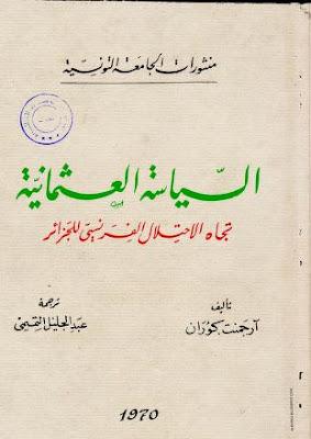 السياسة العثمانية تجاه الاحتلال الفرنسي للجزائر- آرجمنت كوران