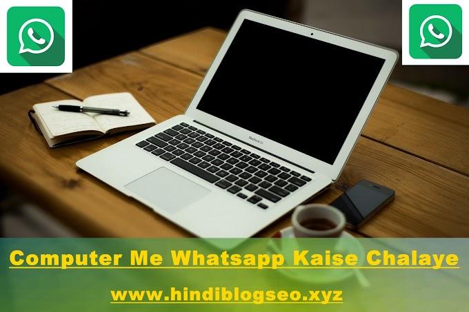 Computer Me Whatsapp Kaise Chalaye 2020