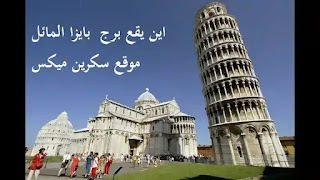 اين يقع برج بيزا المائل ؟