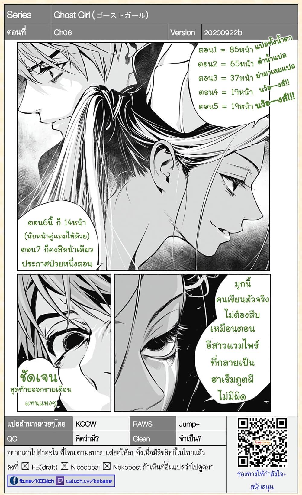 อ่านการ์ตูน Ghost Girl ตอนที่ 6 หน้าที่ 14