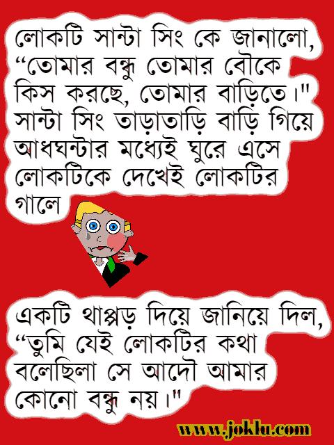 Furious Santa Singh Bengali funny story joke
