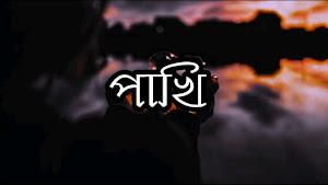 Pakhi Lyrics (পাখি) Belal Khan | Liza | Bangla Song