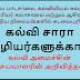 கல்விசாரா ஊழியர்களுக்கான கல்வி அமைச்சின் அறிவிப்பு