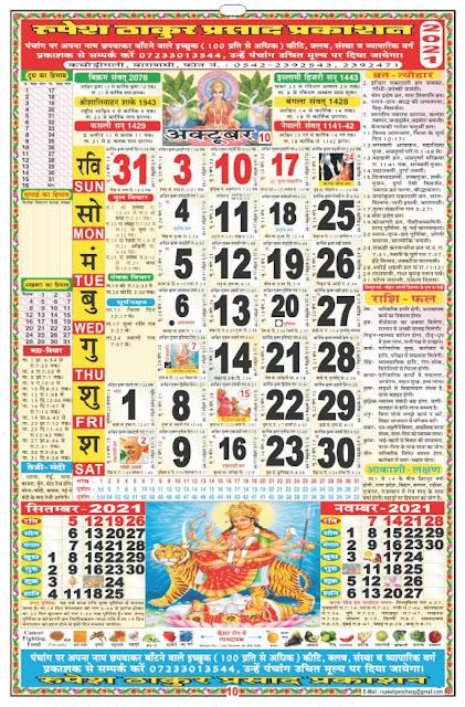 October 2021 - Rupesh Thakur Prasad Calendar