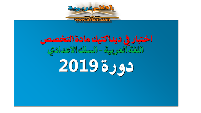 :اختبار في ديداكتيك مادة التخصص اللغة العربية - السلك الاعدادي