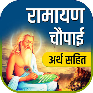 Ramayan-chopai-status