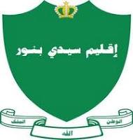 مباراة توظيف 01 تقني من الدرجة الرابعة تخصص هندسة مدنية أو قروية بجماعة تامدة إقليم سيدي بنور: آخر اجل هو 16 دجنبر 2019
