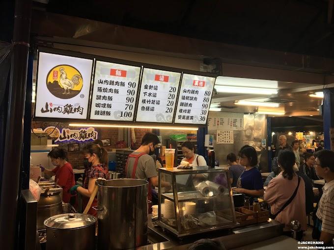 食|台北【南機場夜市】山內雞肉,米其林必比登推薦雞肉飯,人氣排隊美食。