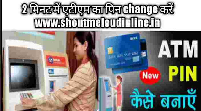 mobile se call karke ATM ka pin change kare