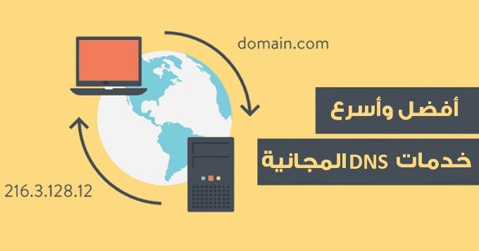 أفضل وأسرع 5 خوادم DNS عامة ومجانية للمستخدمين