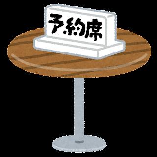 予約席のイラスト