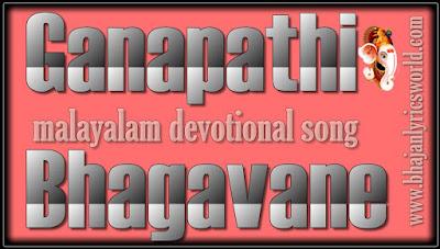Ganapathi Bhagavane - Malayalam Song Lyrics