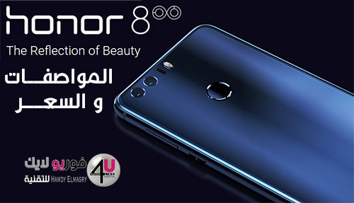 Huawei-Honor-8-specs-price