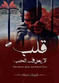 رواية قلب لا يعرف الحب