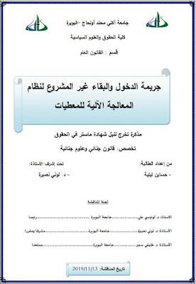 مذكرة ماستر: جريمة الدخول والبقاء غير المشروع لنظام المعالجة الآلية للمعطيات PDF