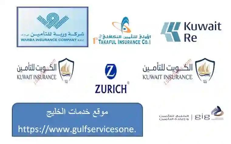 شركات تامين السيارات بالكويت