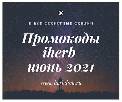промокод айхерб июнь 2021