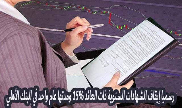 إيقاف الشهادات السنوية ذات العائد 15% , الغاء شهادات 15%, اخبار البنوك