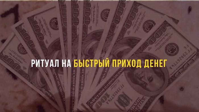 Ритуал на быстрое получение денежных средств