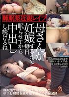 AOZ-239z 睡眠薬で母を眠らせ妊娠するまで中出し射精を繰り返す息子の盗撮記録
