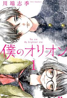 Boku no Orion, de Shiki Kawabata