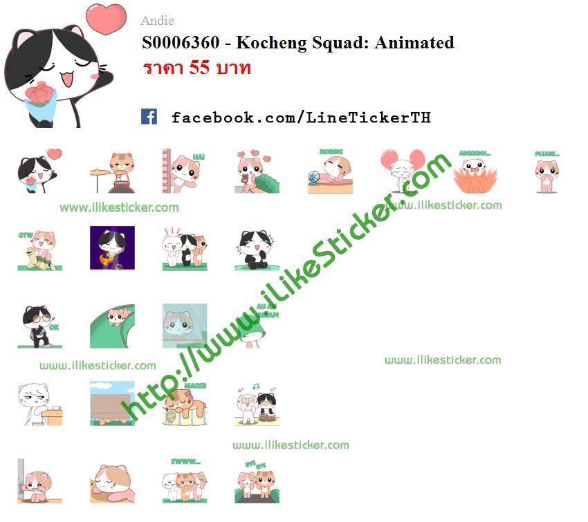 Kocheng Squad: Animated