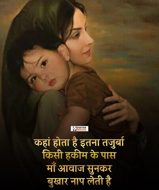 कहां होता है इतना तजुर्बा - Kaha Hota He Inta Tajurba - Maa Shayari Status Image