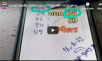 Thai lotto tips VIP free Facebook timeline 01 September 2019