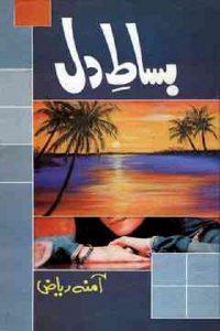 Bisat e Dil Novel By Amna Riaz