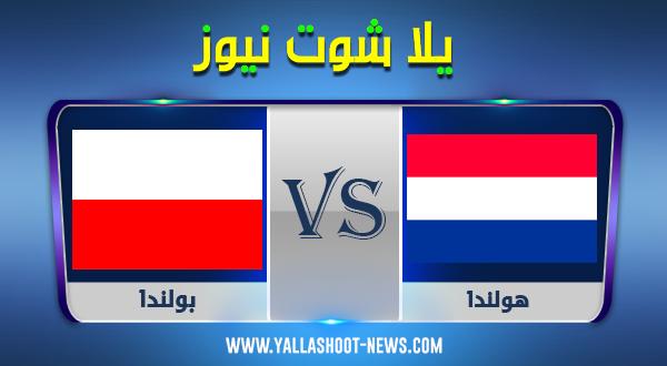 دوري الأمم الأوروبية .. مشاهدة مباراة هولندا وبولندا بث مباشر اليوم 18-11-2020