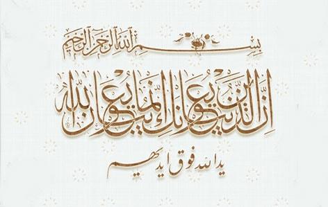 أخذ العهد بين الشيخ المرشد و المريد