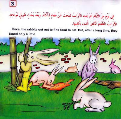 قصص أطفال PDF - مغامرات أرنوب والكسل بالعربية والانجليزية
