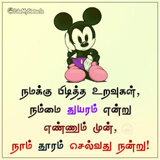 Sad Dp tamil