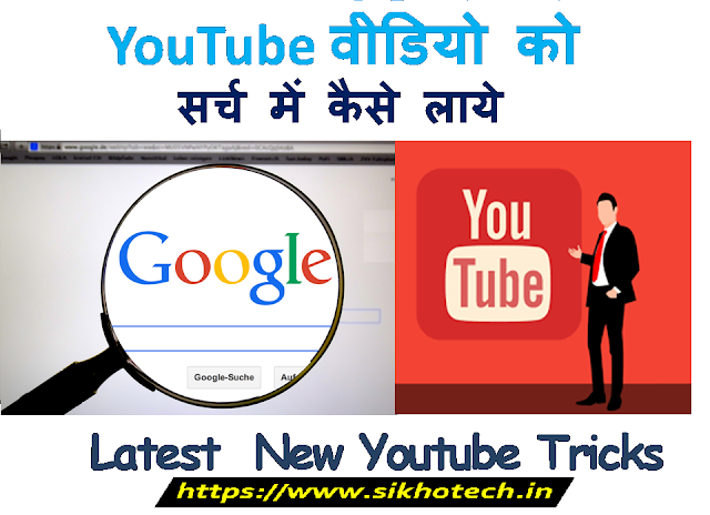 Youtube video ko search me kaise laye